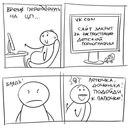 Смешные комиксы,веб-комиксы с юмором и их переводы,педофилия,цензура,пони,приколы вконтакте,смешные приколы про...