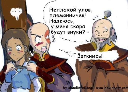 Аватар легенда 2012, бесплатные фото ...: pictures11.ru/avatar-legenda-2012.html