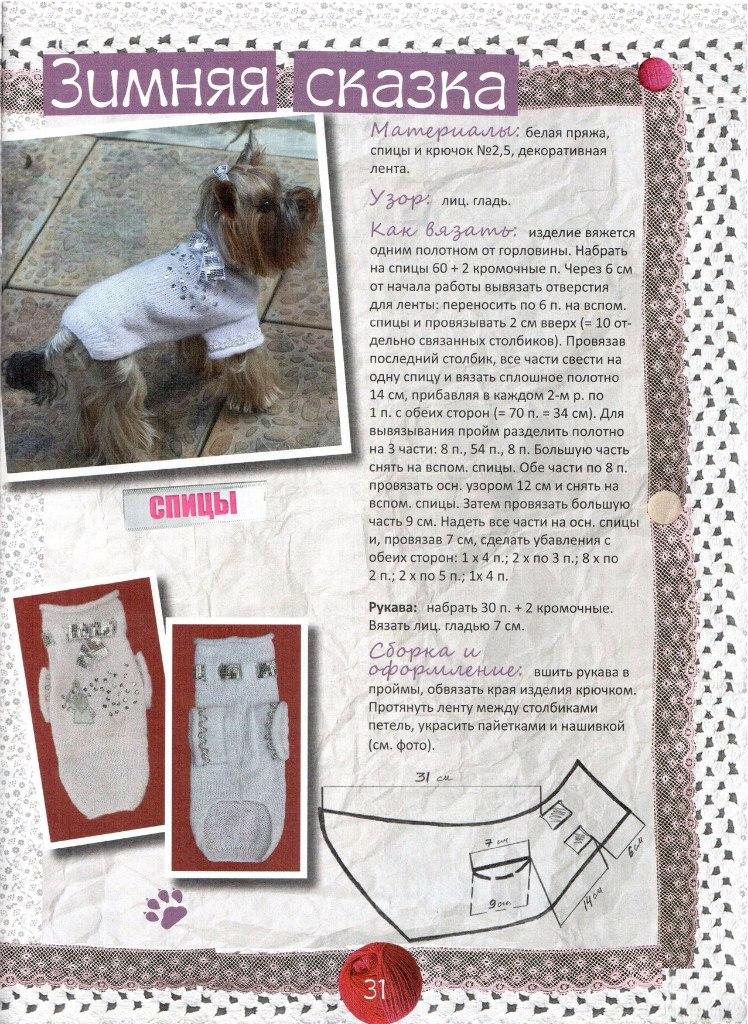 Вязание крючком одежды для собак для начинающих