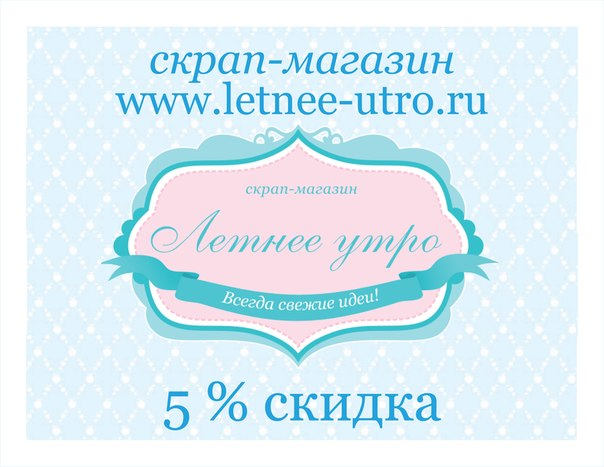 "Скрап-магазин ""Летнее Утро"""