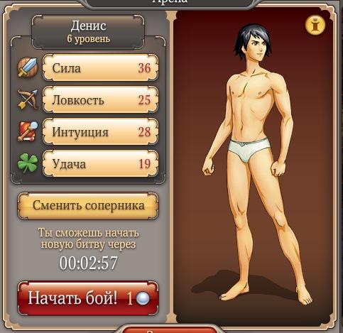 Скачать взлом игры аватария вконтакте, одноклассниках и майле бесплатно.