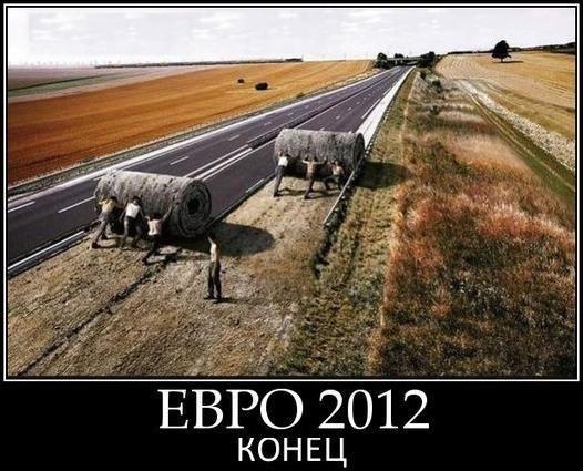 Курс евро в 2012г