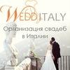 Свадьба в Италии, за границей