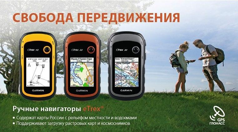 Туристические рации и навигаторы