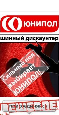 Шинный дискаунтер Юнипол, Самарская область, г Самара, ул ...