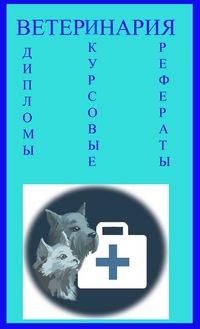 Ветеринария биология генетика дипломы курсовые ВКонтакте Ветеринария биология генетика дипломы