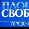 Тольятти, Площадь СВОБОДЫ