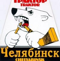Дима Астапов, 14 марта 1999, Еманжелинск, id174186479