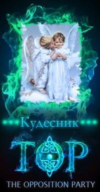 *** Кудесник, 26 февраля 1980, Москва, id154704688