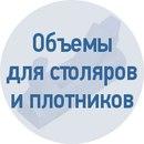 vk.com/plotniki_stolyary