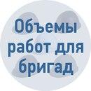 vk.com/stroitelnye_brigady