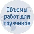 vk.com/karabingo_gruzchiki
