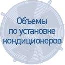 vk.com/remont_ustanovka_kondicionerov