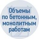 vk.com/monolitnye_betonnye_raboty