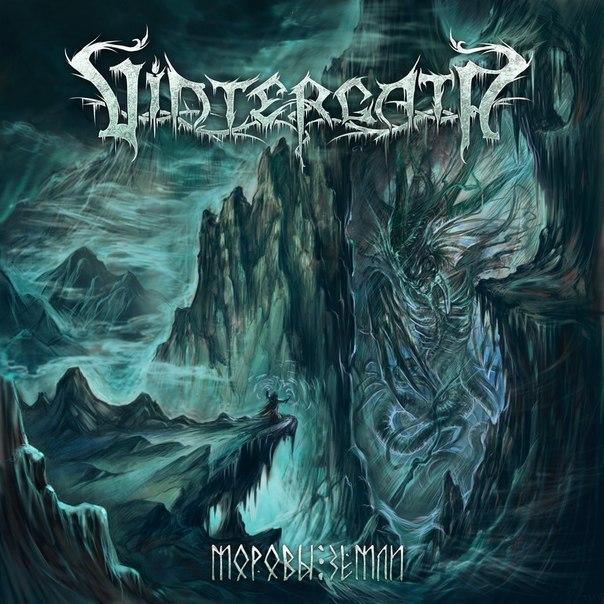 Дебютный альбом VINTERGATA - Моровы земли (2013)