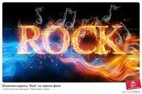 Музыка.  Тяжёлый Рок!