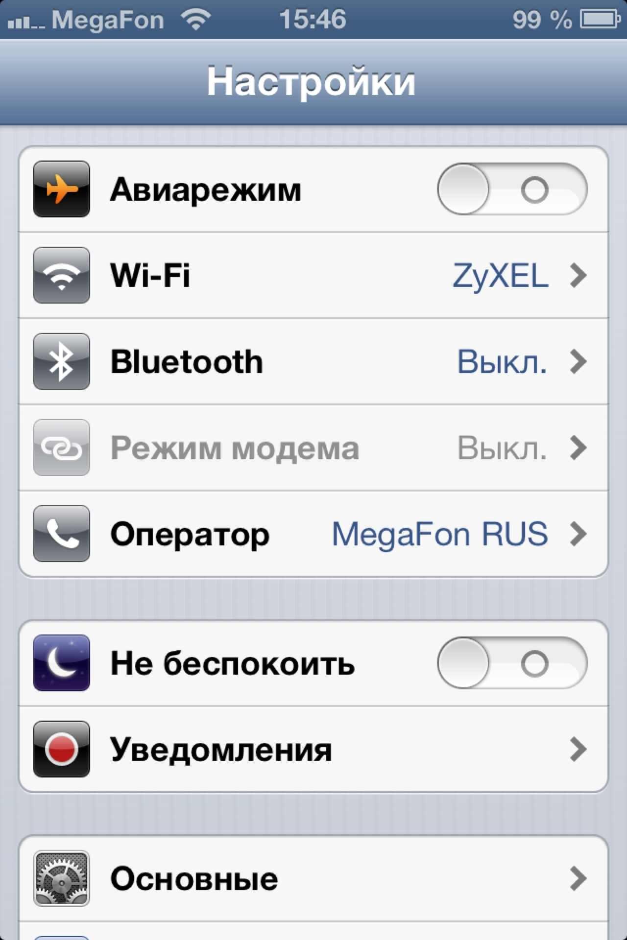 Как сделать чтобы ап сторе был на русском
