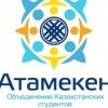 """๑۩♥۩๑ Объединение казахстанских студентов """"Тулпар"""" ๑۩♥۩๑"""