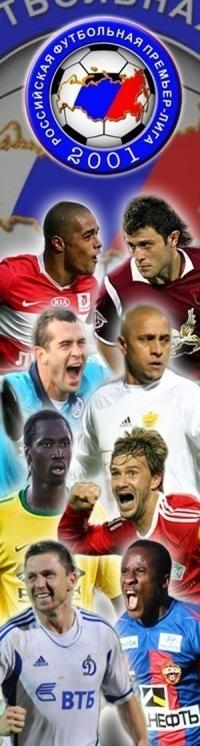 гимн чемпионата по футболу