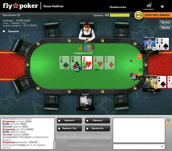 Ошибки при игре в покер техасский покер fly poker как все начиналось.