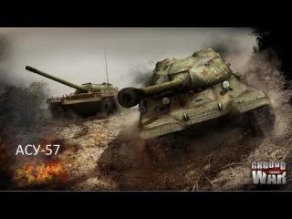 Гайд по асу-57