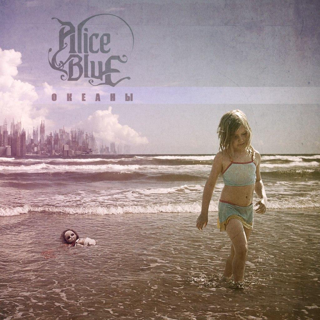 aliceBlue - Океаны (2012)