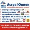 Строительные материалы в Белгороде