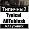 Типичный АХТубинск!