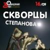 СКВОРЦЫ СТЕПАНОВА - 16.09 - ЗАЛ ОЖИДАНИЯ (день рождения)