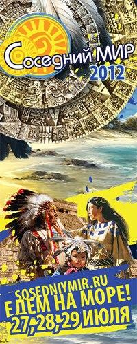соседний мир 2012