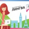 Курсы английского в Архангельске. Лингва Плюс