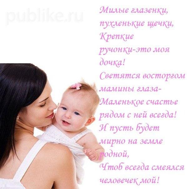 Поздравление от маленькой дочки маме