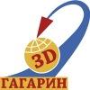 Гагарин 3D | Gagarin3d.ru