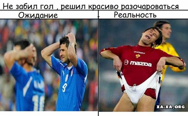 приколы картинки футбол: