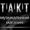 ТАКТ - Музыкальный Магазин