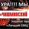 Чишминский Профнастил (Уфа,Чишмы,Бирск,Салават)