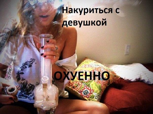 Фото Обкуренных Баб