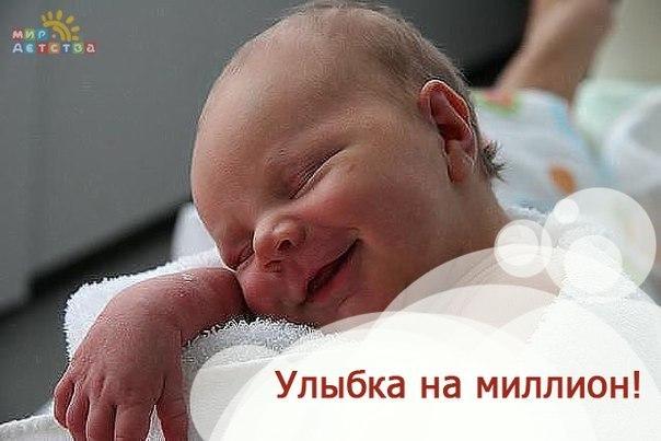 Улыбка младенца...