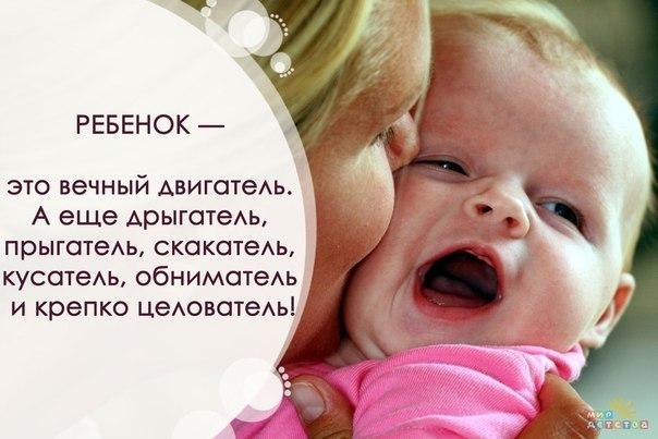 статусы про детей самое дорогое
