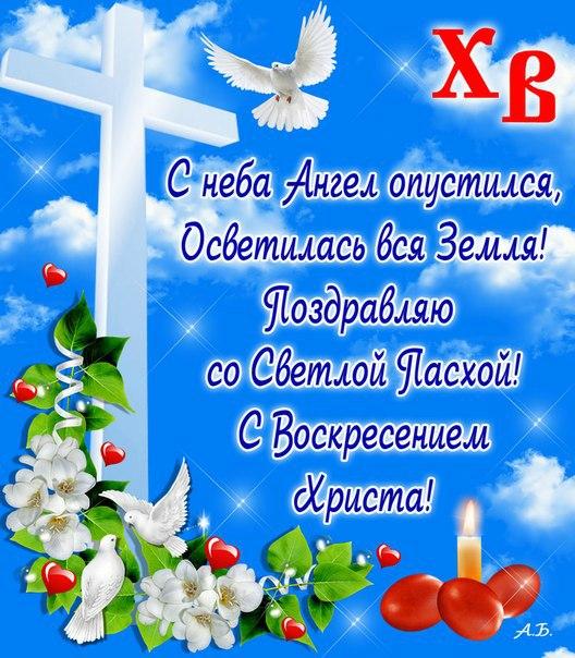 ХРИСТОС ВОСКРЕСЕ! - Страница 2 X_f916ae5a