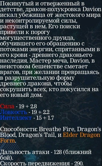 ДК (Dragon knigh) Дота