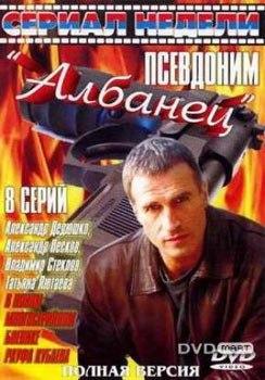 Кадры из фильма смотреть все серии албанец