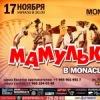17 ноября Мамульки Бэнд («Мамульки Bend») & Mona