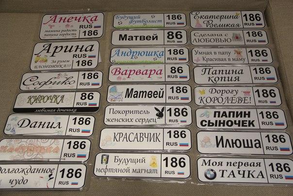 Как изготовить номер на коляску своими руками - Arturdina.ru