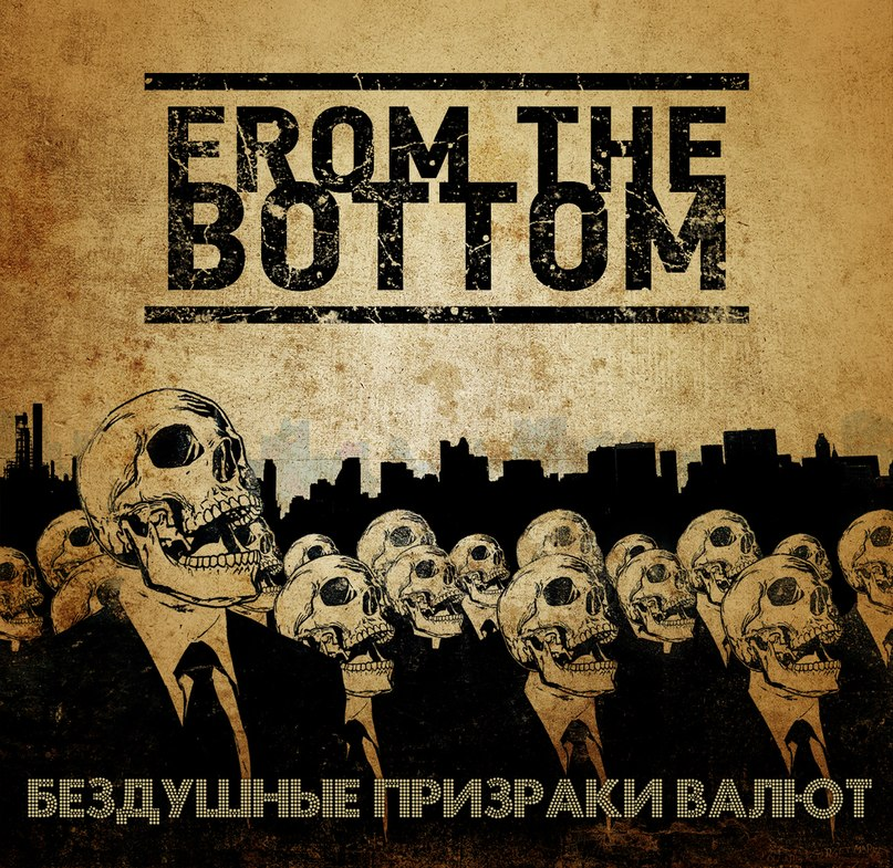 From The Bottom -  ��������� �������� ����� (2012)