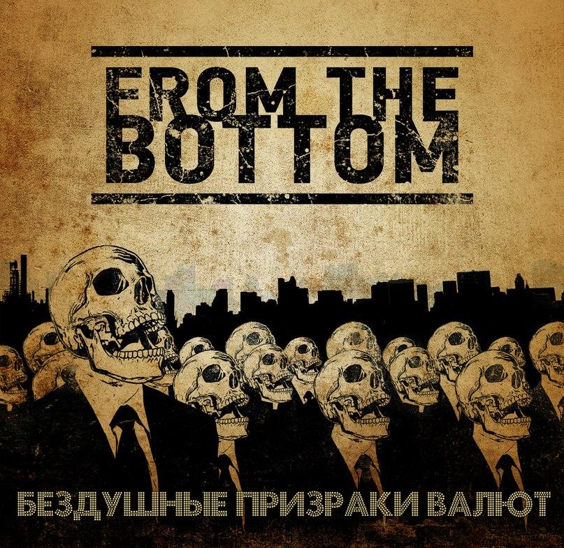 From The Bottom -  Бездушные Призраки Валют (2012)