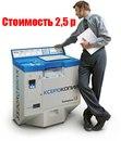 Также в зданиях Финансового университета установлены копировальные аппараты для самостоятельной работы.