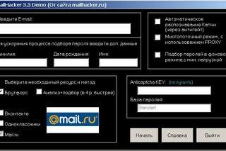 Программа сделана для взлома паролей почты расположенной на Mail.ru
