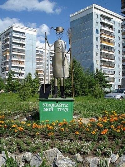 Памятник дворнику на Иркутском тракте, 39а