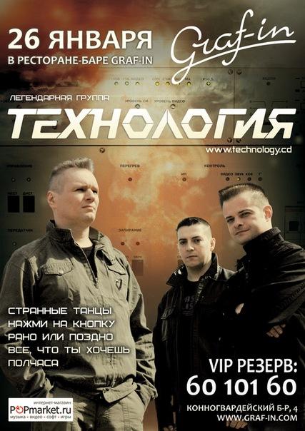 """Концерт группы  """"Технология """" 26 января в Graf-in."""